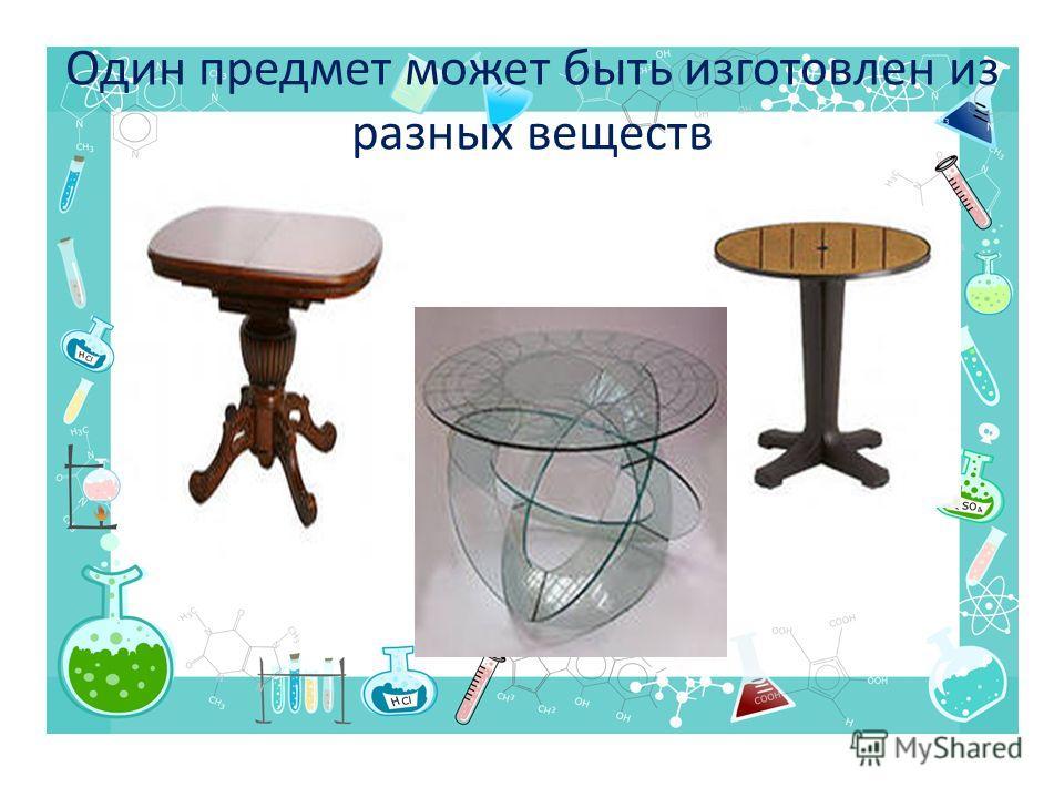 Один предмет может быть изготовлен из разных веществ