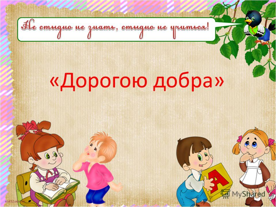 scul32.ucoz.ru «Дорогою добра»
