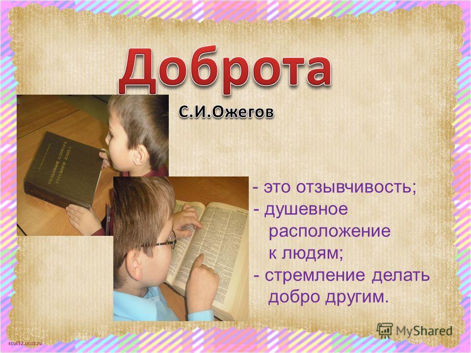 scul32.ucoz.ru - это отзывчивость; - душевное расположение к людям; - стремление делать добро другим.