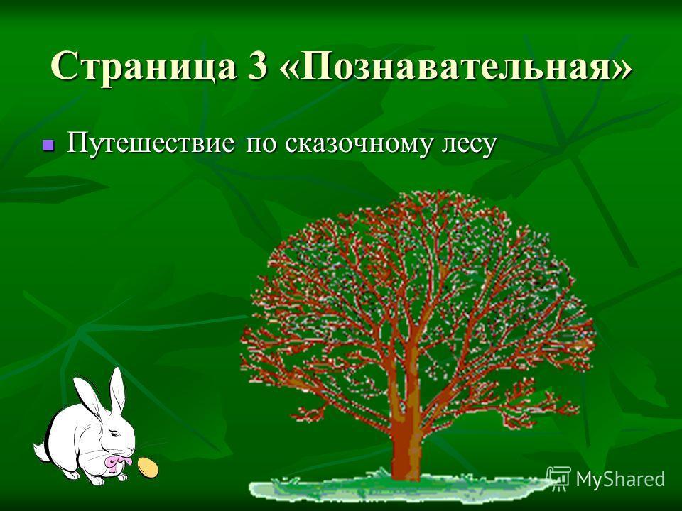 Страница 3 «Познавательная» Путешествие по сказочному лесу Путешествие по сказочному лесу
