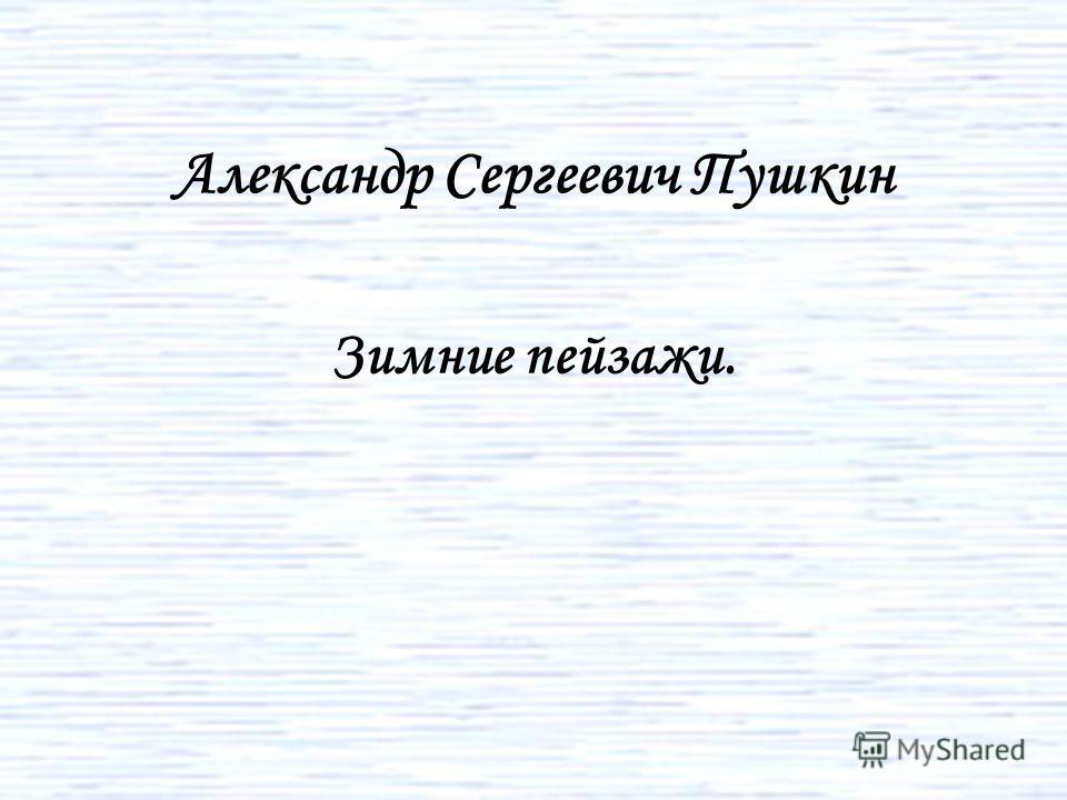 Александр Сергеевич Пушкин Зимние пейзажи.