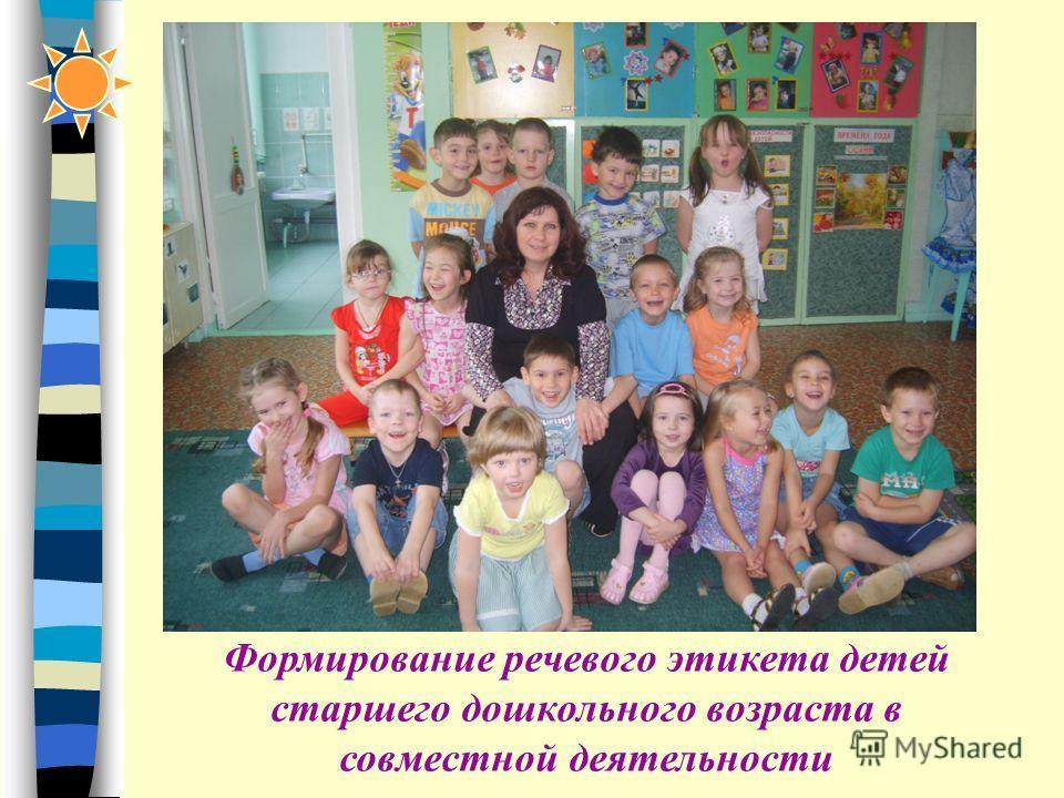 Формирование речевого этикета детей старшего дошкольного возраста в совместной деятельности