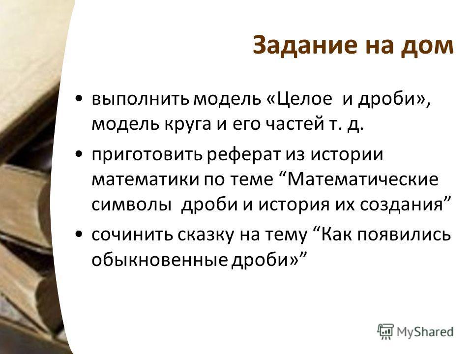 Презентация на тему Необыкновенные дроби УРОК МАТЕМАТИКИ В  13 Задание