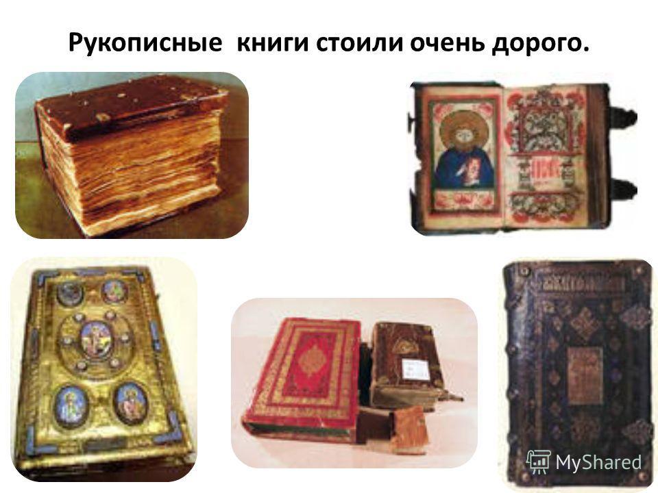 Рукописные книги стоили очень дорого.