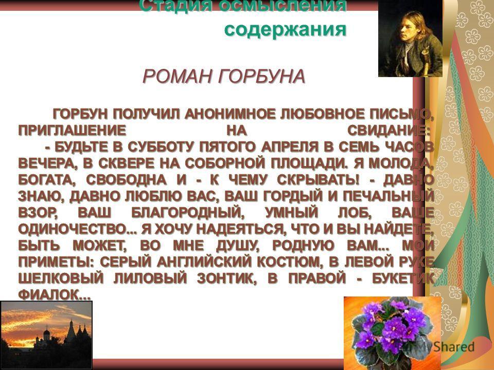 Стадия осмысления содержания РОМАН ГОРБУНА