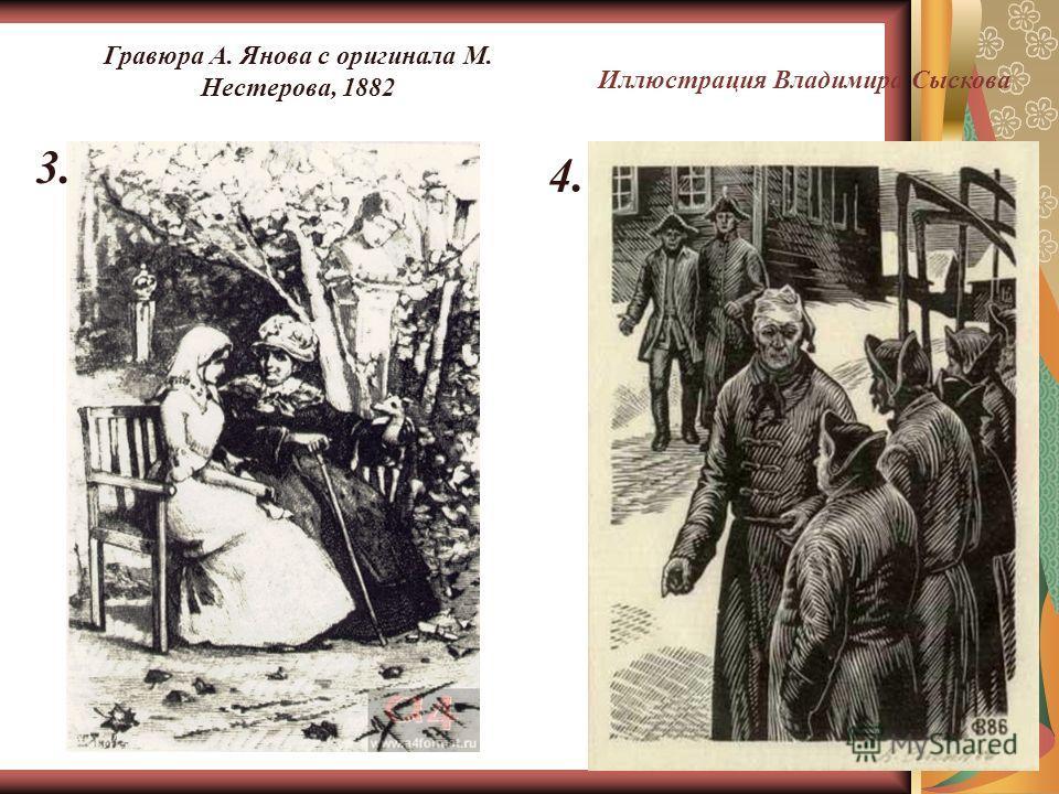 Гравюра А. Янова с оригинала М. Нестерова, 1882 3. 4. Иллюстрация Владимира Сыскова