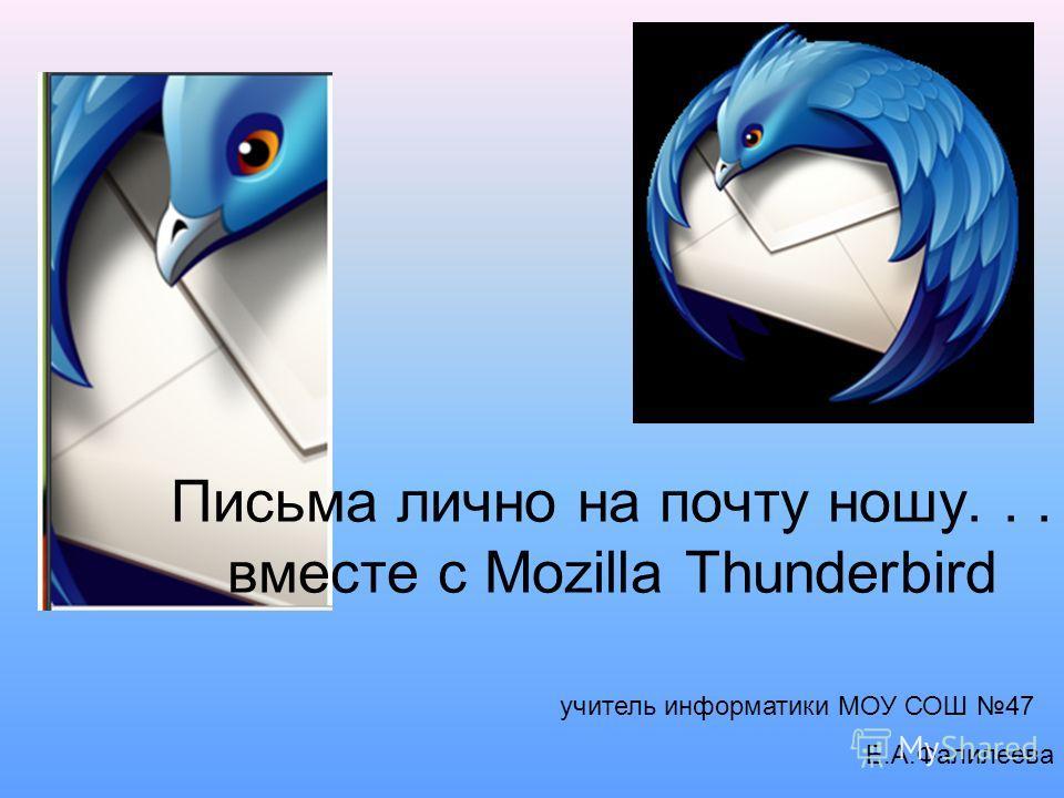 Письма лично на почту ношу... вместе с Mozilla Thunderbird учитель информатики МОУ СОШ 47 Е.А.Фалилеева