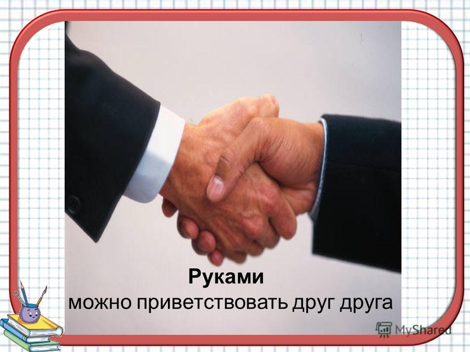Руками можно приветствовать друг друга