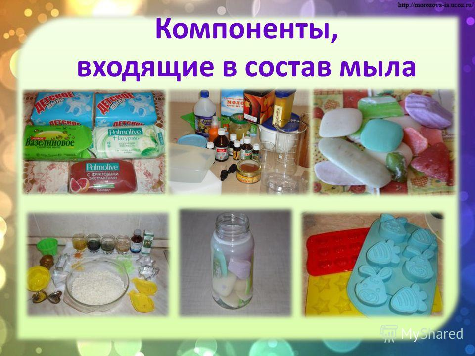 Компоненты, входящие в состав мыла