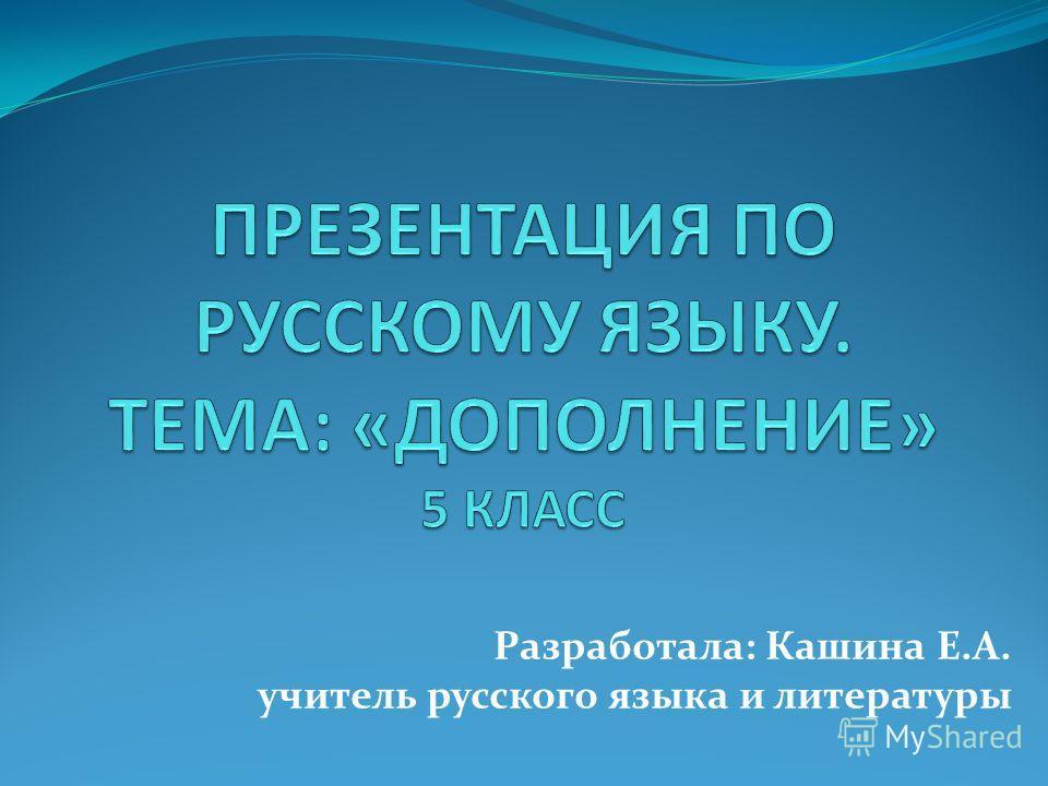 Разработала: Кашина Е.А. учитель русского языка и литературы