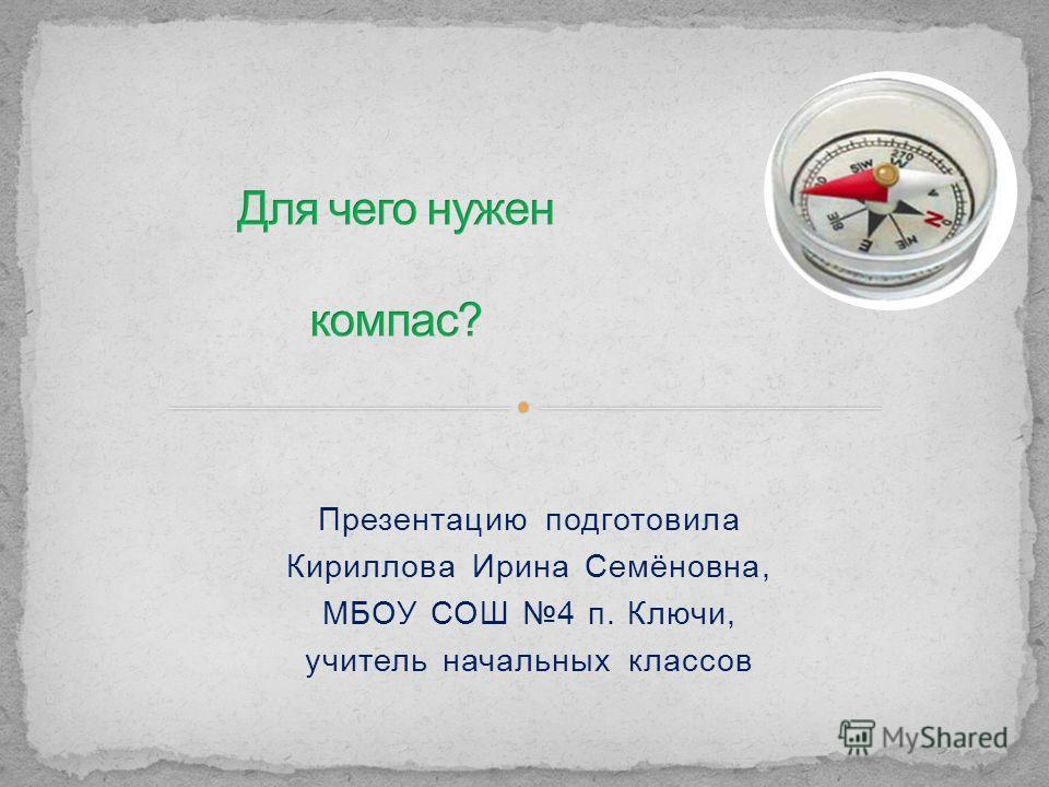 Презентацию подготовила Кириллова Ирина Семёновна, МБОУ СОШ 4 п. Ключи, учитель начальных классов