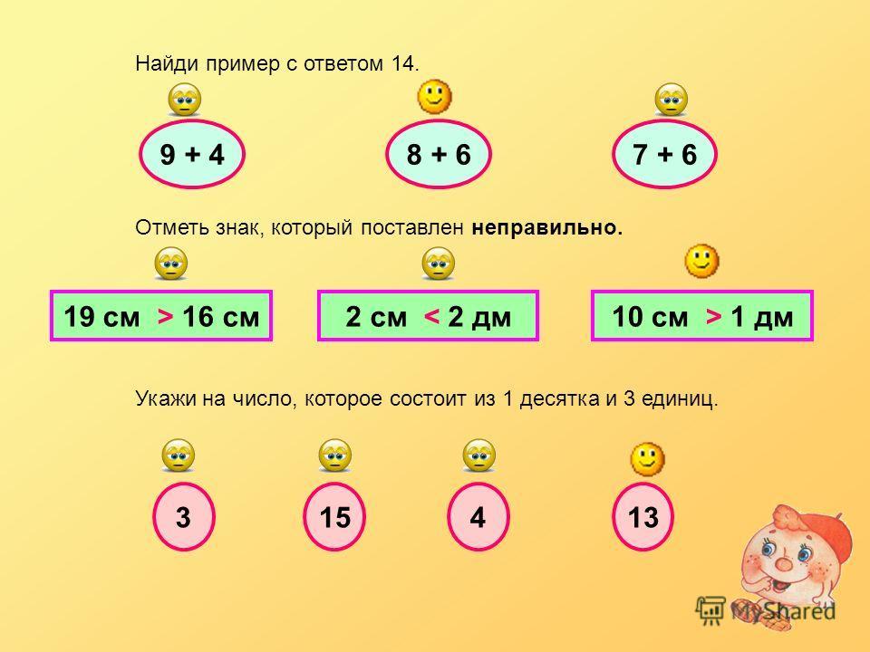 11121413 1718 1615 Число 12 увеличить на 1. Сколько получиться? Число 18 уменьшим на 1. К числу 7 надо прибавить 6. Как разложить число 6? 1 6 52 6 43 6 3