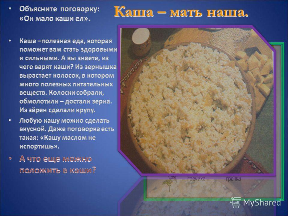 рожь рис овес кукуруза ячмень просо пшеница гречиха ячневая рисовая гречневая овсяная манная перловая пшеничнаякукурузная пшенная