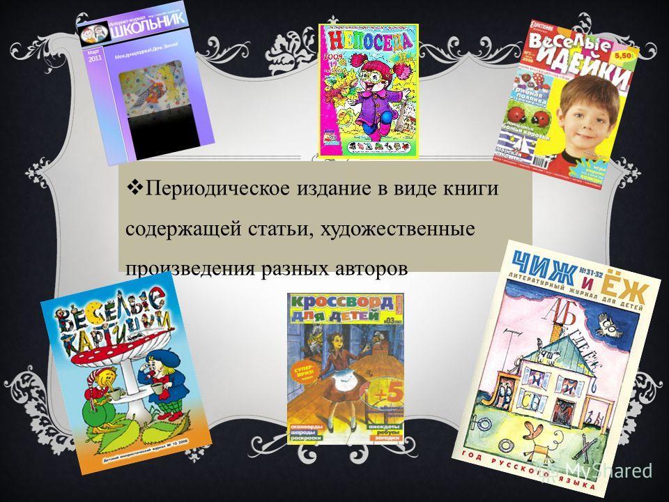 Периодическое издание в виде книги содержащей статьи, художественные произведения разных авторов