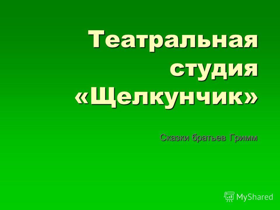 Театральная студия «Щелкунчик» Сказки братьев Гримм