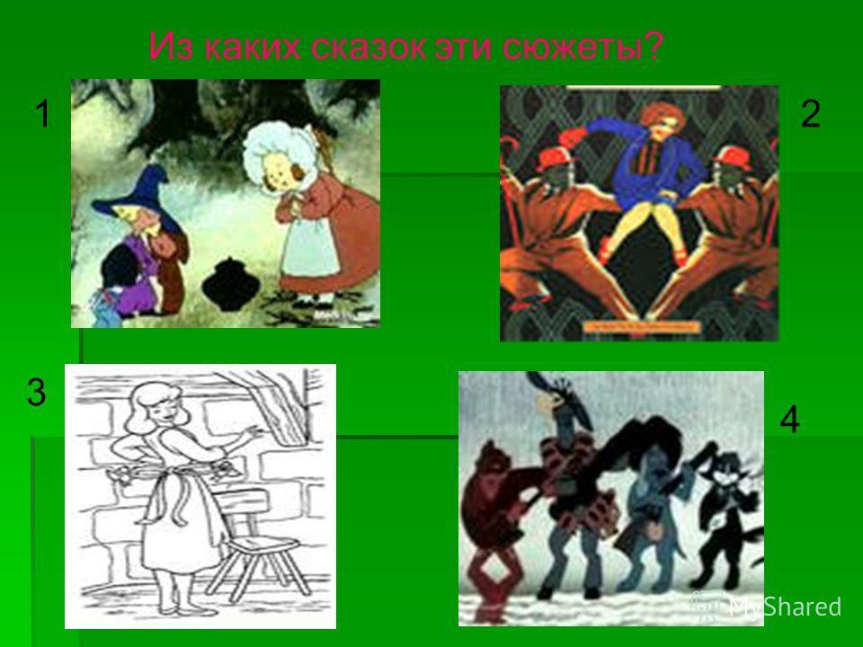 12 3 4 Из каких сказок эти сюжеты?