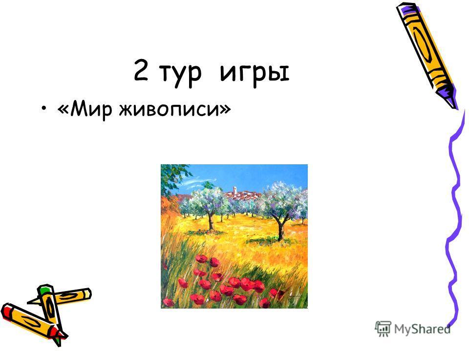 2 тур игры «Мир живописи»