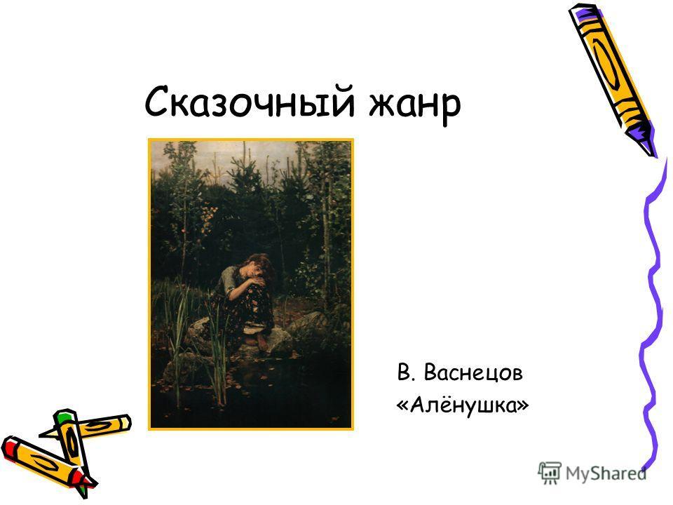 Сказочный жанр В. Васнецов «Алёнушка»
