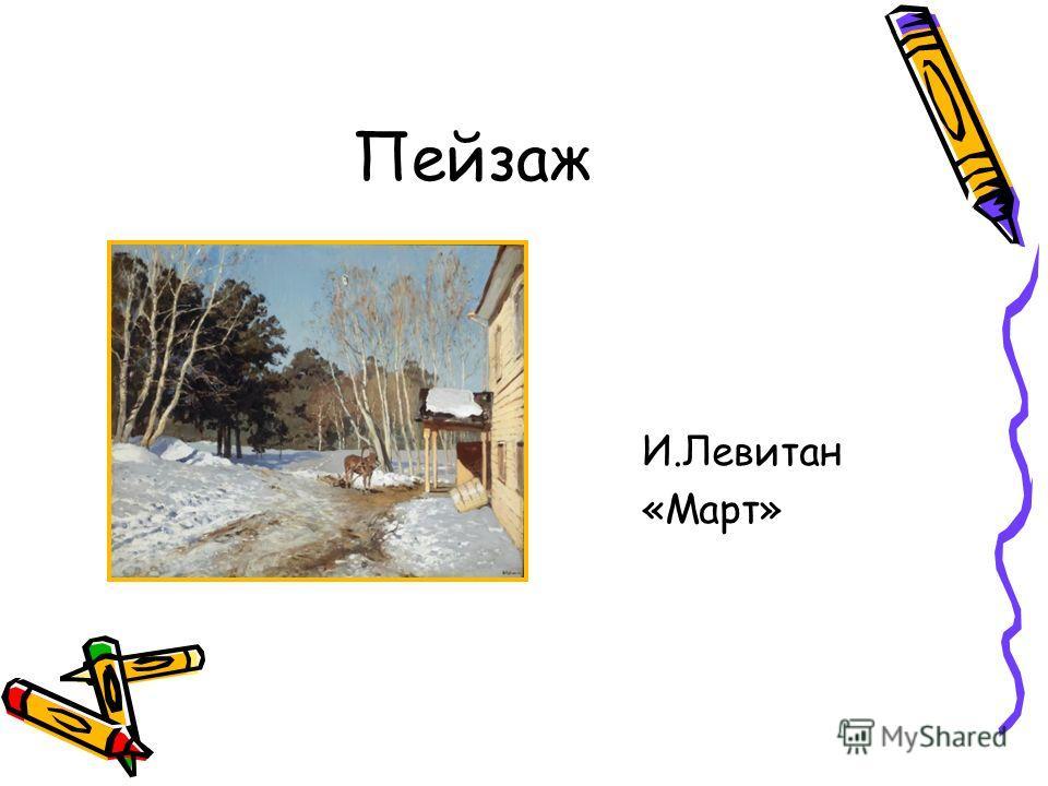 Пейзаж И.Левитан «Март»