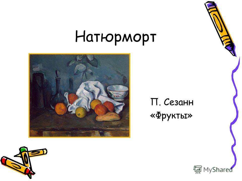 Натюрморт П. Сезанн «Фрукты»