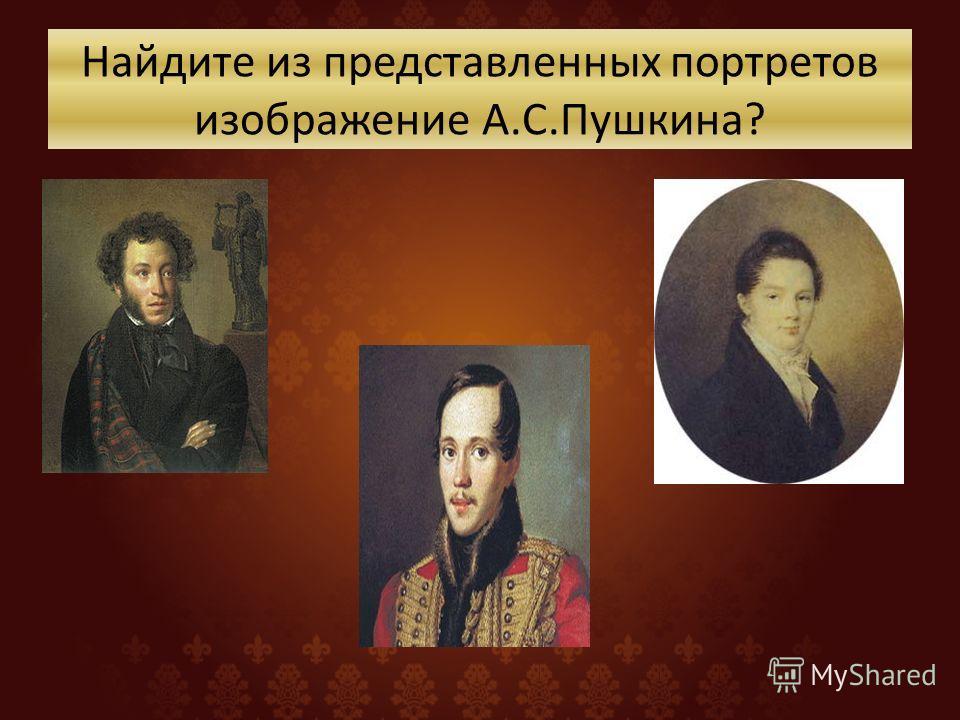 Александр Сергеевич Пушкин Литературная викторина