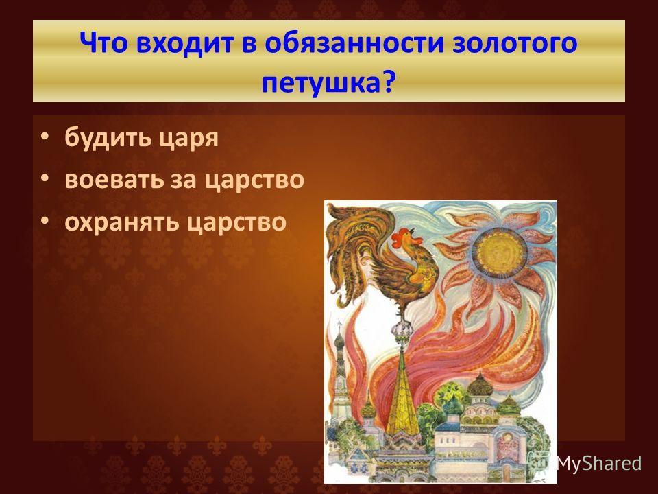 Герой сказки, что жил у славного царя Дадона, стерёг границы его государства. - Петушок - Волк - Собака