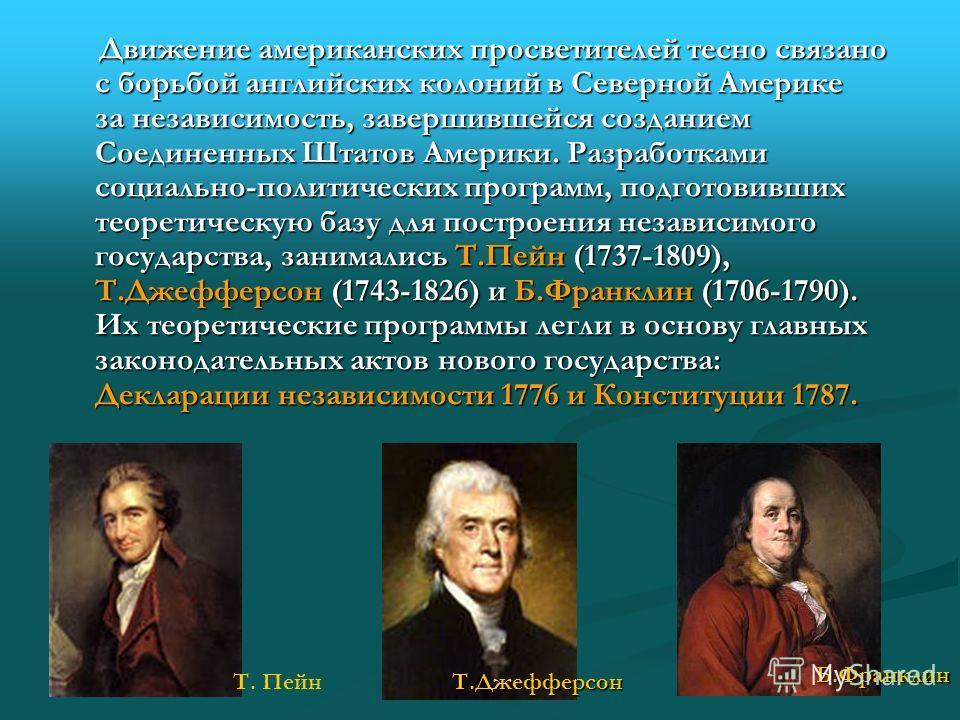 Движение американских просветителей тесно связано с борьбой английских колоний в Северной Америке за независимость, завершившейся созданием Соединенных Штатов Америки. Разработками социально-политических программ, подготовивших теоретическую базу для