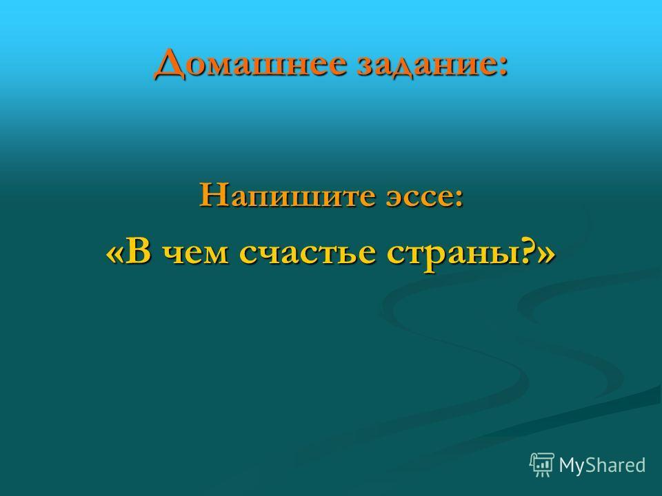 Домашнее задание: Напишите эссе: «В чем счастье страны?»