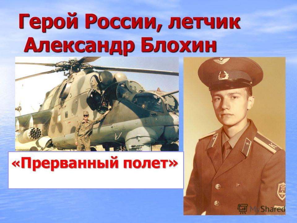 Герой России, летчик Александр Блохин « Прерванный полет»