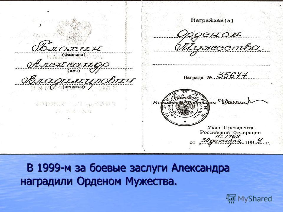 В 1999-м за боевые заслуги Александра наградили Орденом Мужества. В 1999-м за боевые заслуги Александра наградили Орденом Мужества.