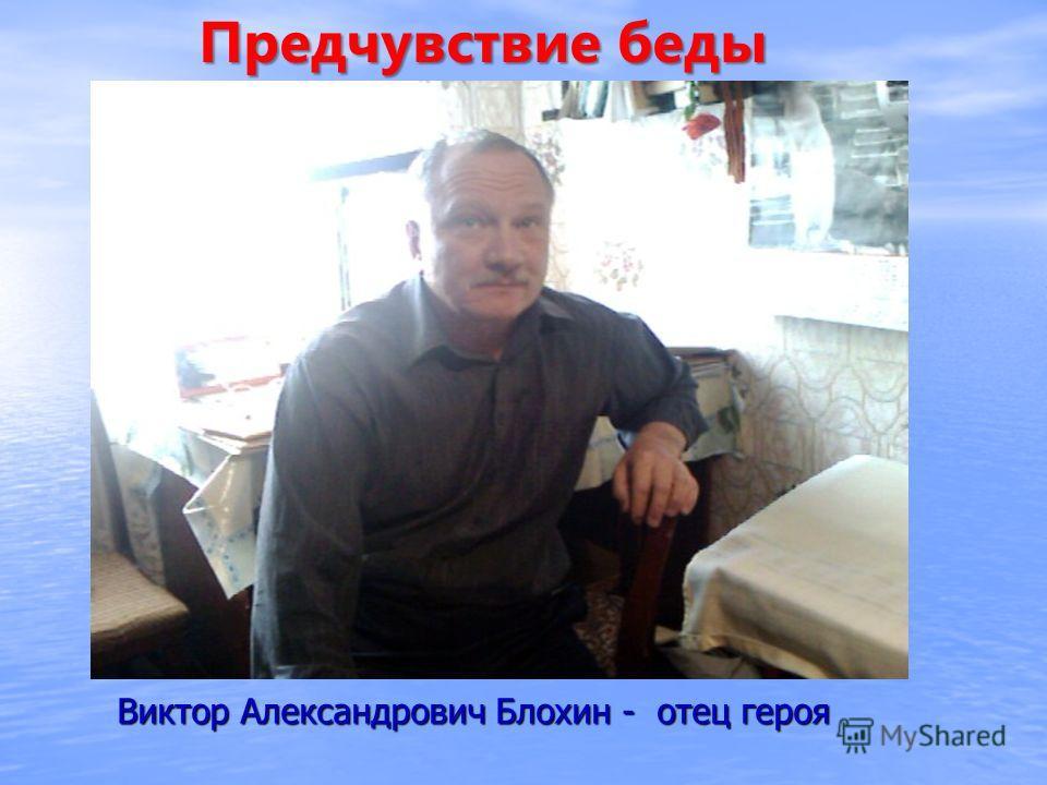 Виктор Александрович Блохин - отец героя Предчувствие беды