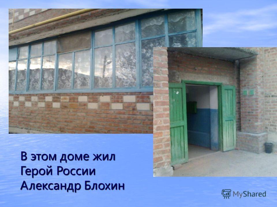 В этом доме жил Герой России Александр Блохин