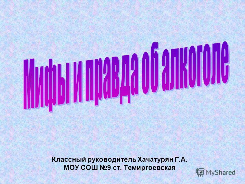 Классный руководитель Хачатурян Г.А. МОУ СОШ 9 ст. Темиргоевская