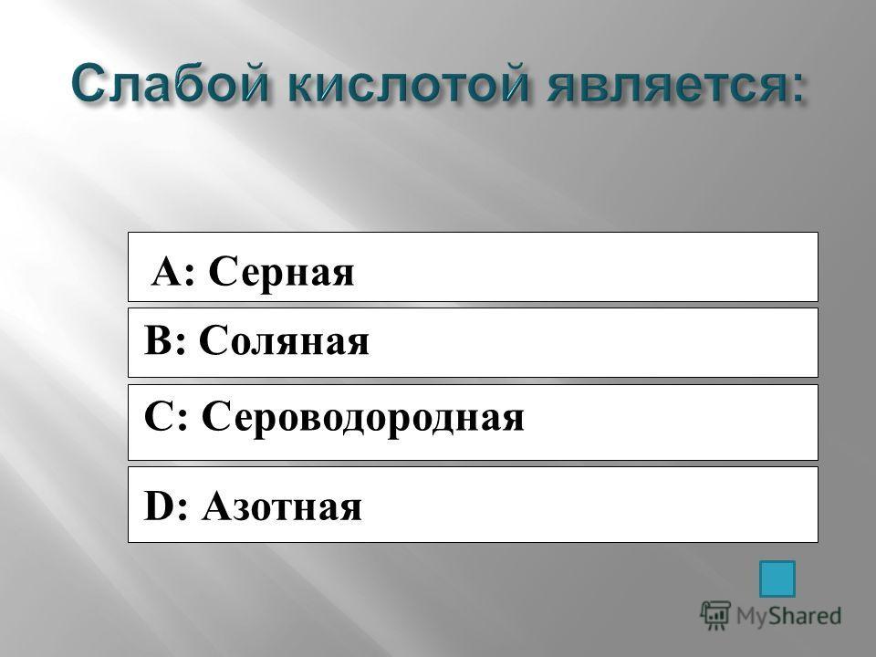 A: Серная B: Соляная C: Сероводородная D: Азотная