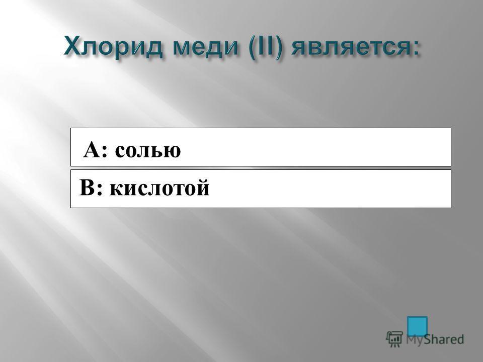 A: солью B: кислотой