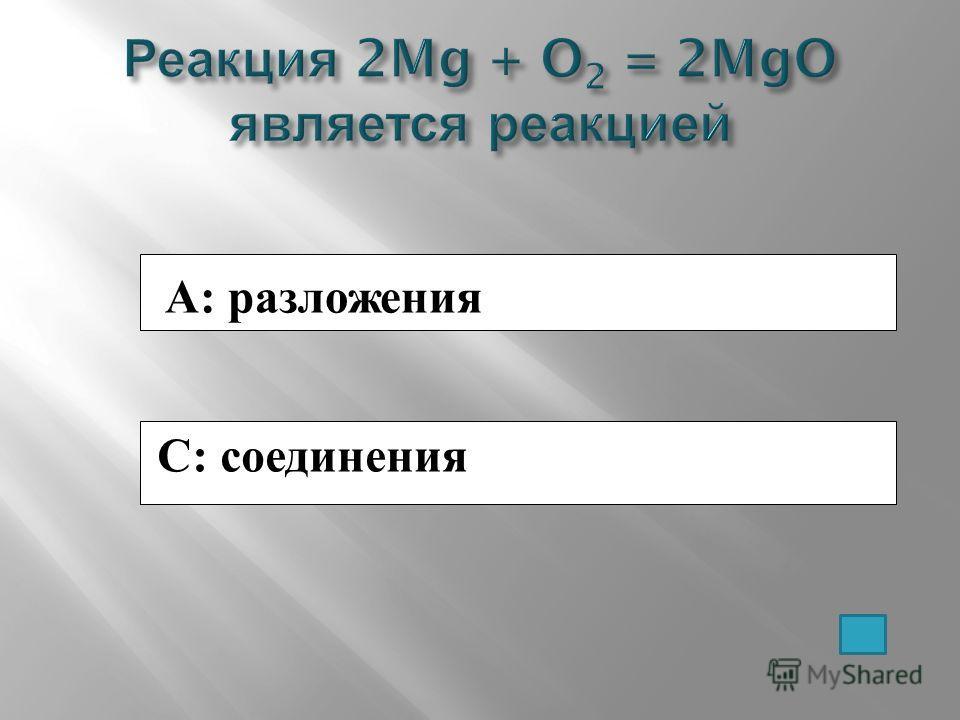 A: разложения C: соединения