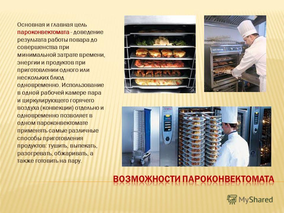 Это оборудование сравнительно недавно появилось в России, и вполне заслуженно заменило на профессиональных кухнях многие из привычных кухонных агрегатов. Одновременное использование в одной рабочей камере пара и циркулирующего горячего воздуха отдель