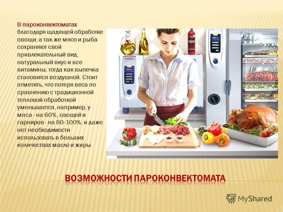 Пароконвектоматы позволяют готовить в одной рабочей камере разнородные продукты одновременно, при том, что запахи продуктов не смешиваются. Это объясняется тем, что пар обволакивает продукт и препятствует распространению ароматов.