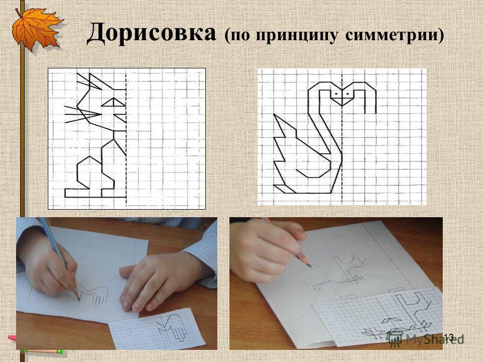 13 Дорисовка (по принципу симметрии)