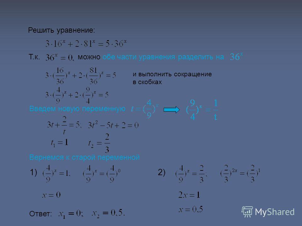 Решить уравнение: Введем новую переменную Вернемся к старой переменной 1)2) Т.к. можно обе части уравнения разделить на и выполнить сокращение в скобках Ответ: