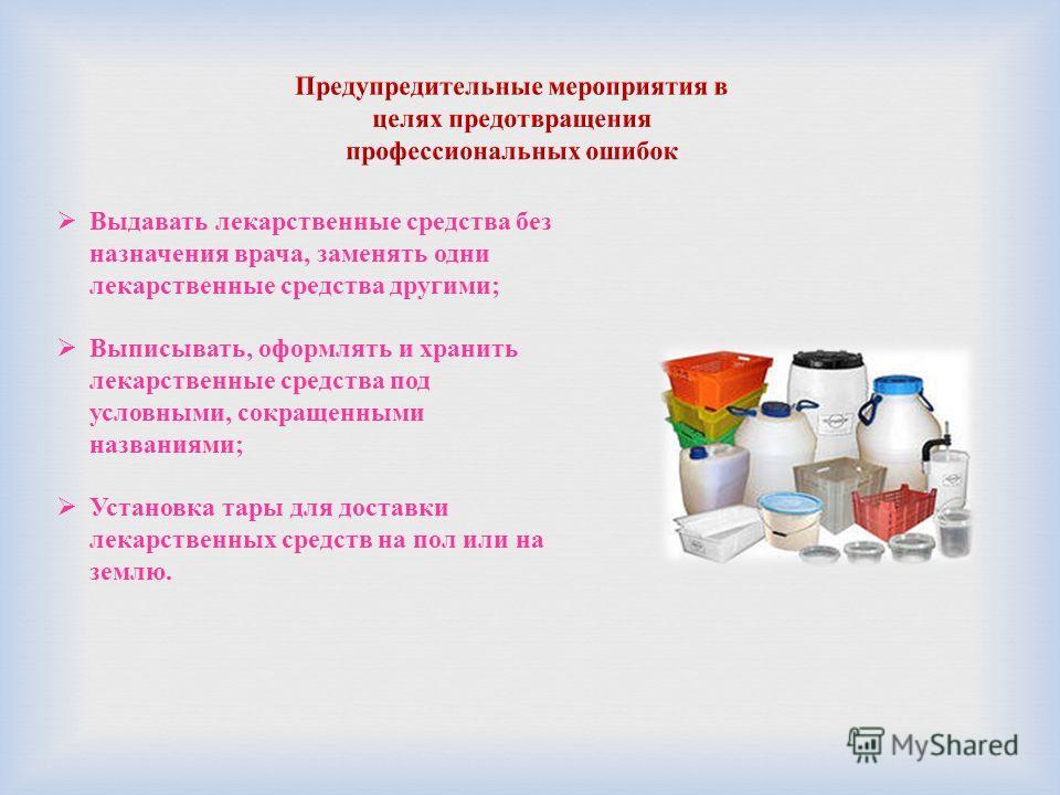 Выдавать лекарственные средства без назначения врача, заменять одни лекарственные средства другими ; Выписывать, оформлять и хранить лекарственные средства под условными, сокращенными названиями ; Установка тары для доставки лекарственных средств на