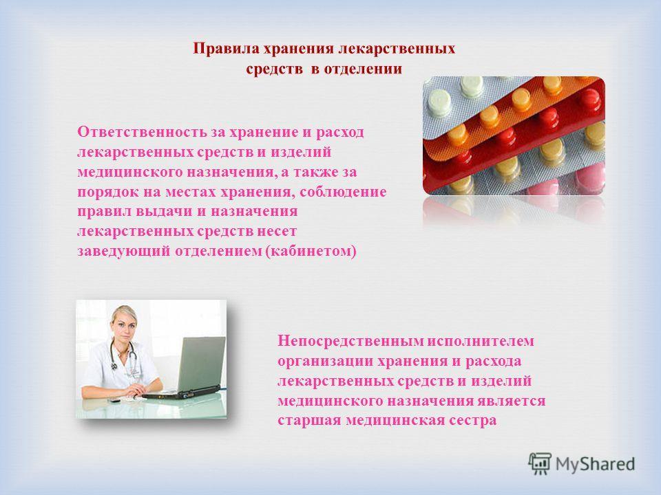 Ответственность за хранение и расход лекарственных средств и изделий медицинского назначения, а также за порядок на местах хранения, соблюдение правил выдачи и назначения лекарственных средств несет заведующий отделением (кабинетом) Непосредственным
