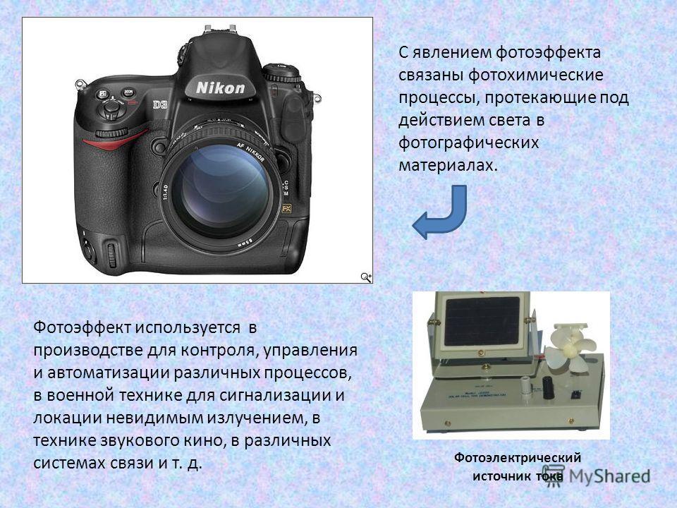 Фотоэффект используется в производстве для контроля, управления и автоматизации различных процессов, в военной технике для сигнализации и локации невидимым излучением, в технике звукового кино, в различных системах связи и т. д. С явлением фотоэффект