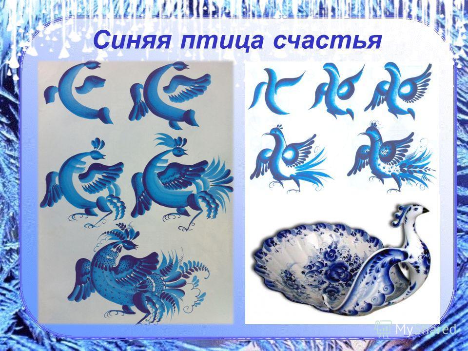 Синяя птица счастья