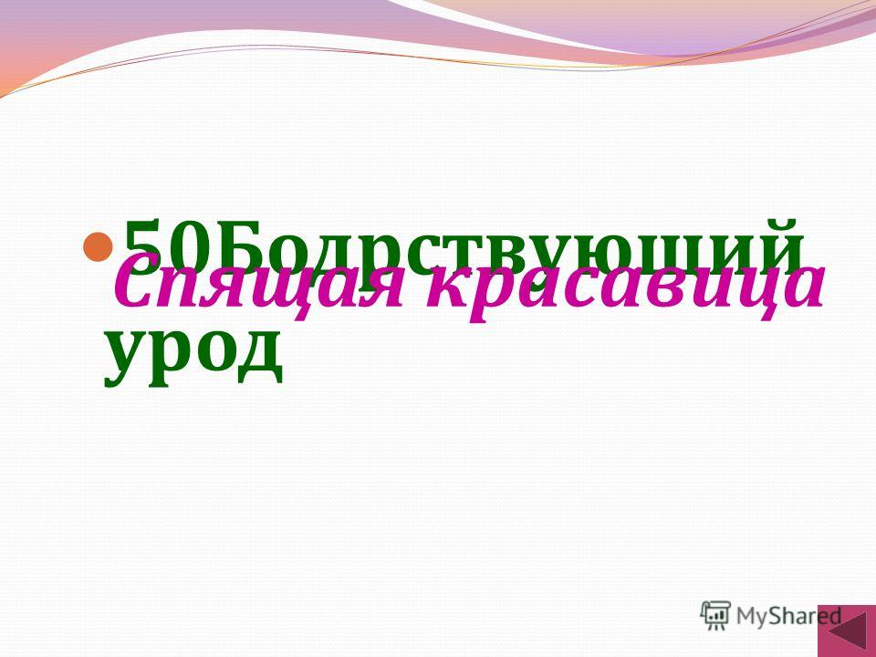 30 Король - хохотун Царевна - несмеяна