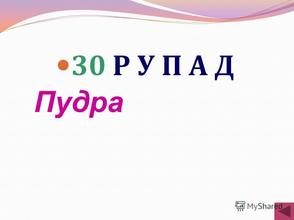 20 Л Е З О Р А К Зеркало