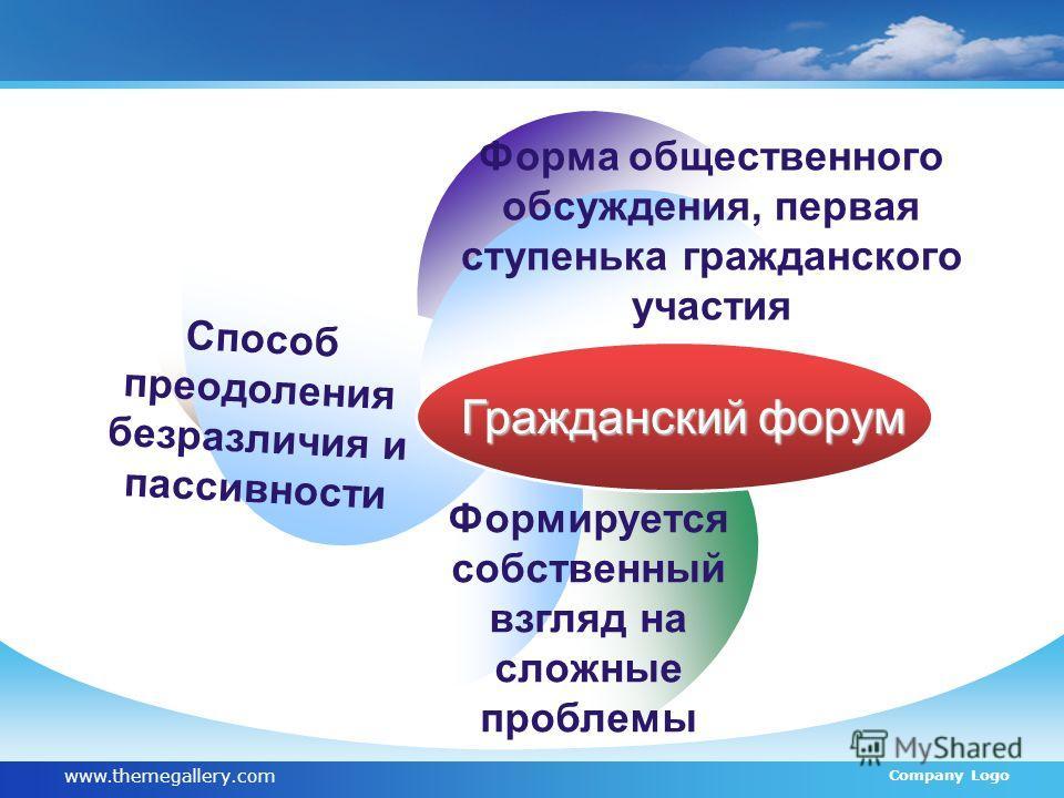 www.themegallery.com Company Logo Гражданский форум Способ преодоления безразличия и пассивности Форма общественного обсуждения, первая ступенька гражданского участия Формируется собственный взгляд на сложные проблемы