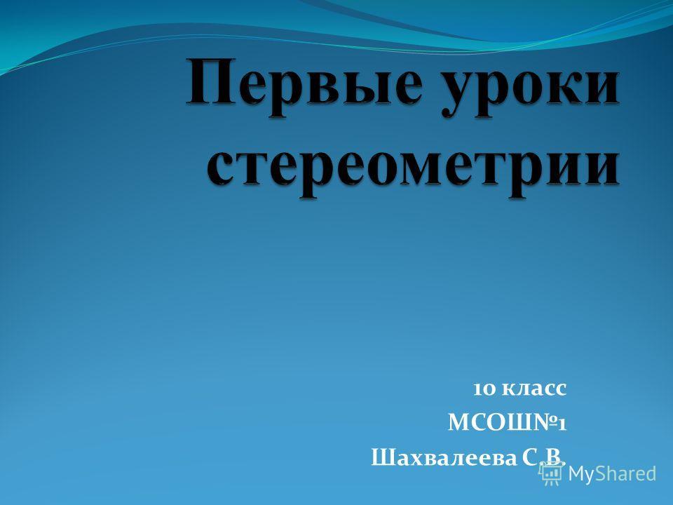 10 класс МСОШ1 Шахвалеева С.В.