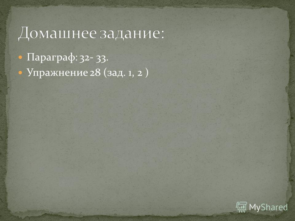 Параграф: 32- 33. Упражнение 28 (зад. 1, 2 )