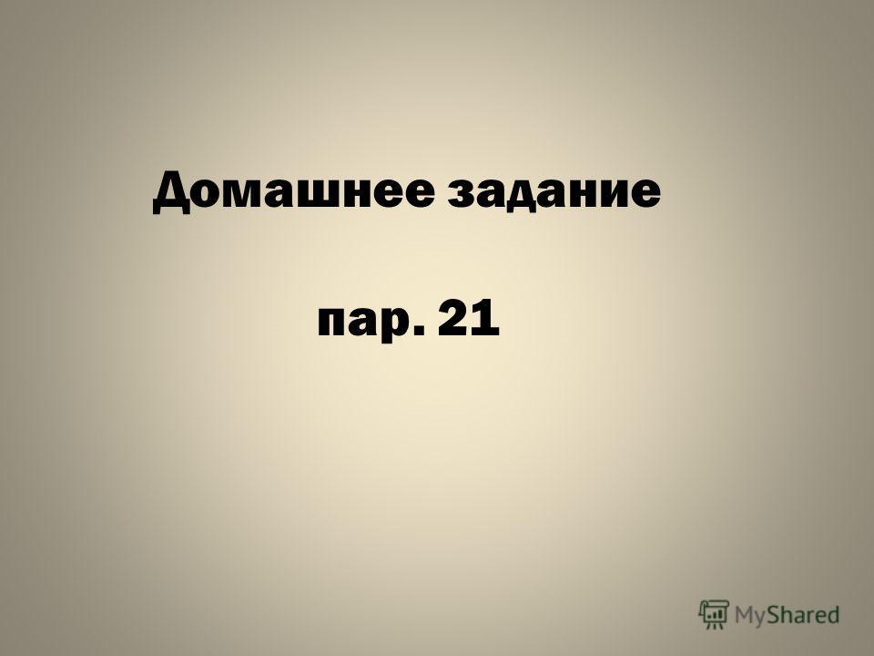 Домашнее задание пар. 21